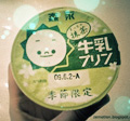 morinaga-green-tea-milk-pudding2
